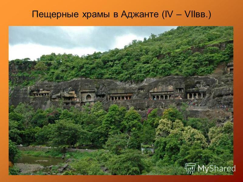Пещерные храмы в Аджанте (IV – VIIвв.)