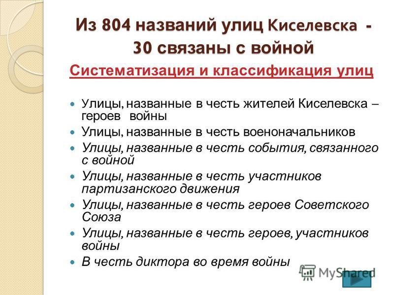 Из 804 названий улиц Киселевска - 30 связаны с войной Систематизация и классификация улиц Улицы, названные в честь жителей Киселевска – героев войны Улицы, названные в честь военоначальников Улицы, названные в честь события, связанного с войной Улицы