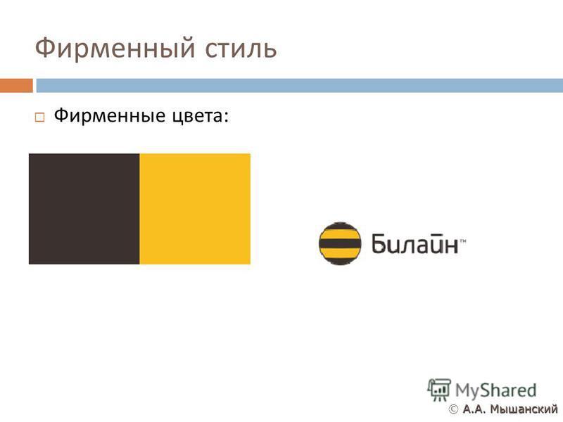 Фирменный стиль Фирменные цвета : А. А. Мышанский © А. А. Мышанский