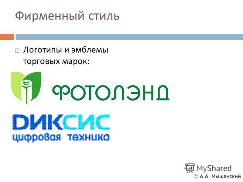 Фирменный стиль Логотипы и эмблемы торговых марок : А. А. Мышанский © А. А. Мышанский