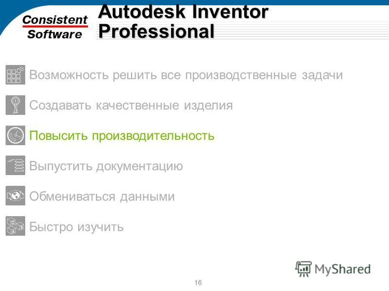 16 Autodesk Inventor Professional Выпустить документацию Повысить производительность Обмениваться данными Возможность решить все производственные задачи Быстро изучить Создавать качественные изделия