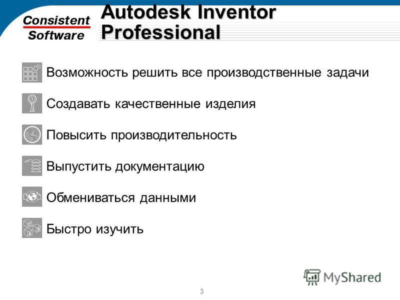 3 Autodesk Inventor Professional Выпустить документацию Повысить производительность Обмениваться данными Возможность решить все производственные задачи Быстро изучить Создавать качественные изделия