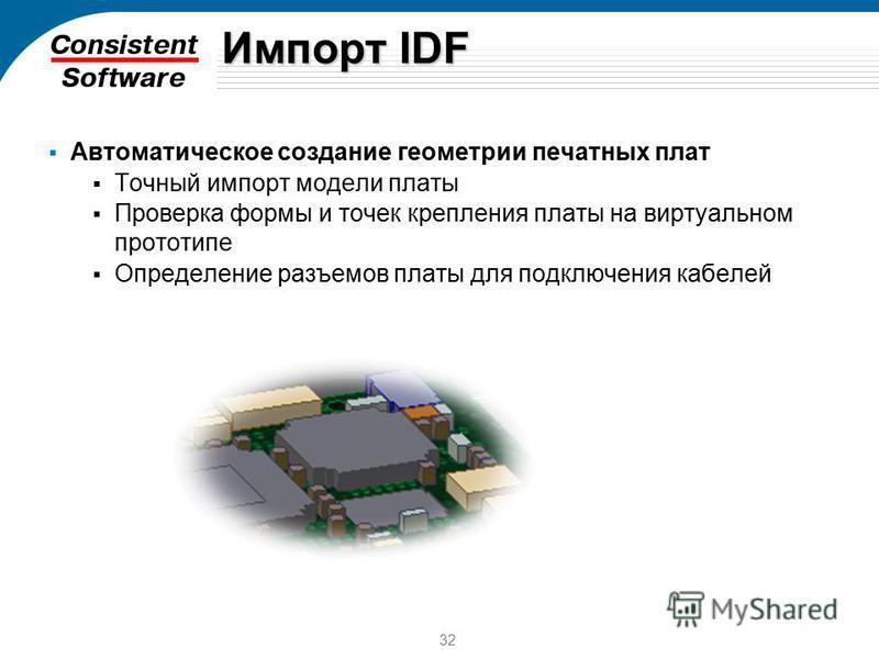 32 Импорт IDF Автоматическое создание геометрии печатных плат Точный импорт модели платы Проверка формы и точек крепления платы на виртуальном прототипе Определение разъемов платы для подключения кабелей