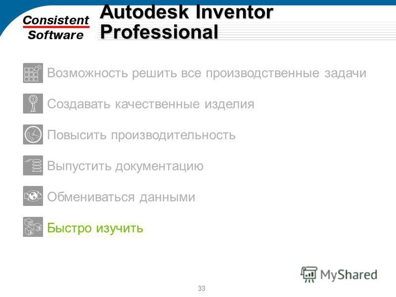 33 Autodesk Inventor Professional Выпустить документацию Повысить производительность Обмениваться данными Возможность решить все производственные задачи Быстро изучить Создавать качественные изделия