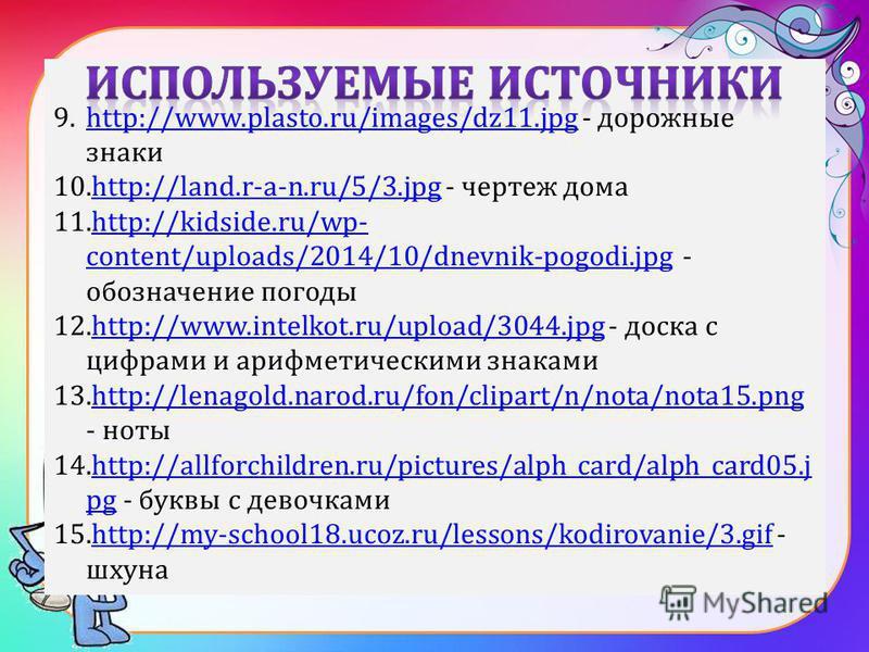 9.http://www.plasto.ru/images/dz11. jpg - дорожные знакиhttp://www.plasto.ru/images/dz11. jpg 10.http://land.r-a-n.ru/5/3. jpg - чертеж домаhttp://land.r-a-n.ru/5/3. jpg 11.http://kidside.ru/wp- content/uploads/2014/10/dnevnik-pogodi.jpg - обозначени