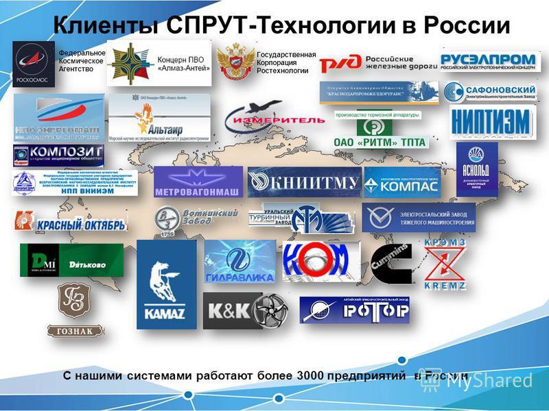 Клиенты СПРУТ-Технологии в России Федеральное Космическое Агентство Государственная Корпорация Ростехнологии С нашими системами работают более 3000 предприятий в России