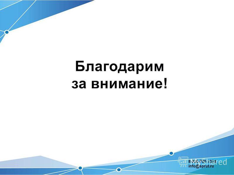 8-800-700-1024 info@sprut.ru