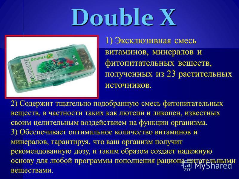 Double X 2) Содержит тщательно подобранную смесь фито питательных веществ, в частности таких как лютеин и ликопен, известных своим целительным воздействием на функции организма. 3) Обеспечивает оптимальное количество витаминов и минералов, гарантируя