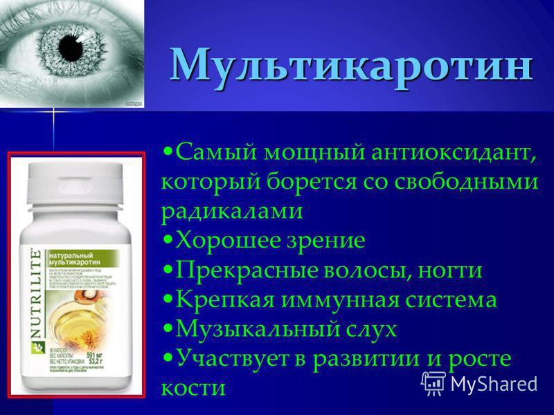 Мультикаротин Самый мощный антиоксидант, который борется со свободными радикалами Хорошее зрение Прекрасные волосы, ногти Крепкая иммунная система Музыкальный слух Участвует в развитии и росте кости