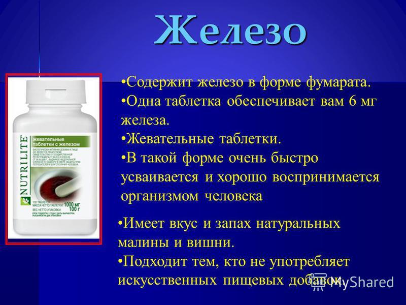Железо Содержит железо в форме фумарата. Одна таблетка обеспечивает вам 6 мг железа. Жевательные таблетки. В такой форме очень быстро усваивается и хорошо воспринимается организмом человека Имеет вкус и запах натуральных малины и вишни. Подходит тем,