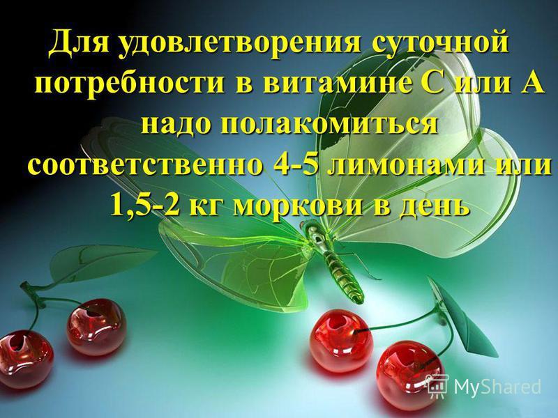Для удовлетворения суточной потребности в витамине С или А надо полакомиться соответственно 4-5 лимонами или 1,5-2 кг моркови в день