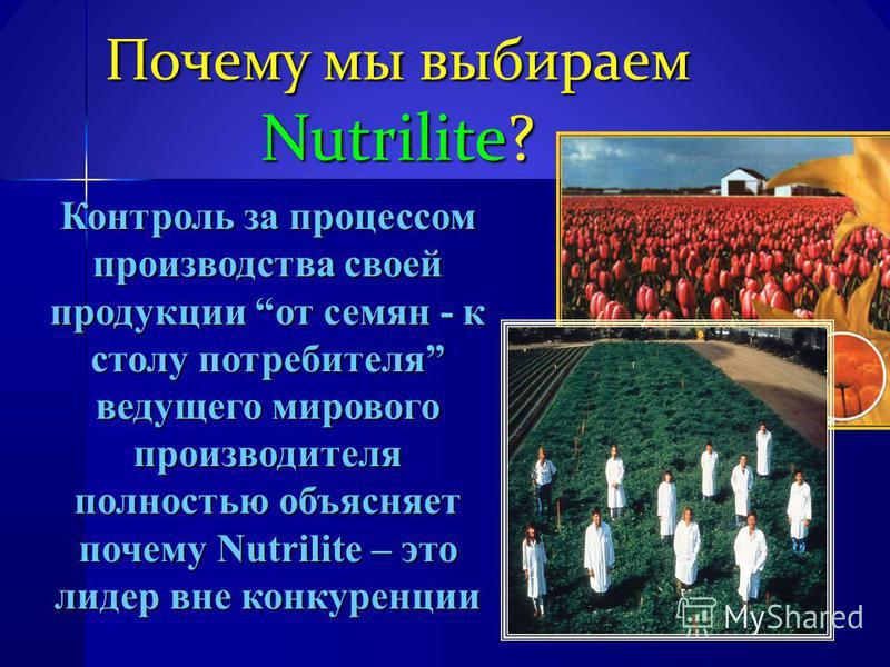 Почему мы выбираем Nutrilite? Контроль за процессом производства своей продукции от семян - к столу потребителя ведущего мирового производителя полностью объясняет почему Nutrilite – это лидер вне конкуренции