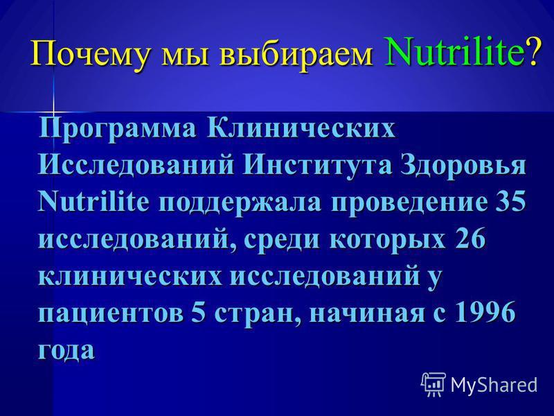 Программа Клинических Исследований Института Здоровья Nutrilite поддержала проведение 35 исследований, среди которых 26 клинических исследований у пациентов 5 стран, начиная с 1996 года Почему мы выбираем Nutrilite?