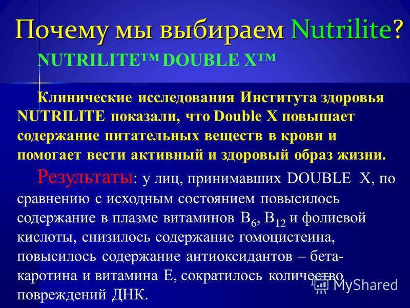 NUTRILITE DOUBLE X Клинические исследования Института здоровья NUTRILITE показали, что Double X повышает содержание питательных веществ в крови и помогает вести активный и здоровый образ жизни. Результаты : у лиц, принимавших DOUBLE X, по сравнению с