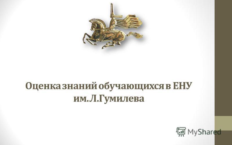 Оценка знаний обучающихся в ЕНУ им.Л.Гумилева