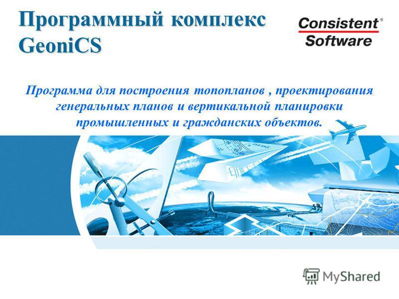 Программный комплекс GeoniCS Программа для построения топопланов, проектирования генеральных планов и вертикальной планировки промышленных и гражданских объектов.