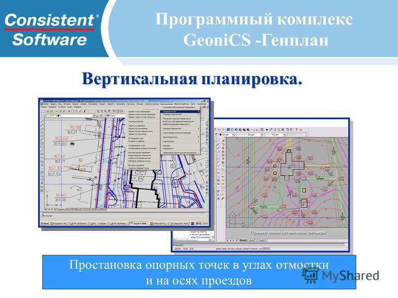 Простановка опорных точек в углах отмостки и на осях проездов Программный комплекс GeoniCS -Генплан Вертикальная планировка.
