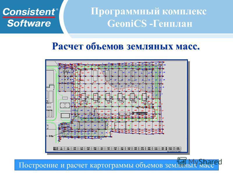 Построение и расчет картограммы объемов земляных масс Программный комплекс GeoniCS -Генплан Расчет объемов земляных масс.