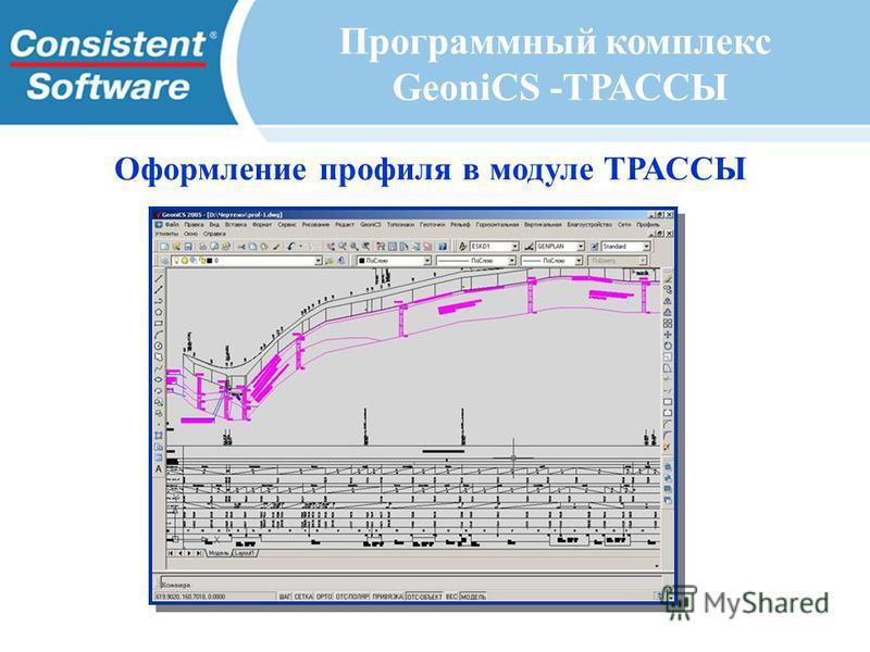 Программный комплекс GeoniCS -ТРАССЫ Оформление профиля в модуле ТРАССЫ