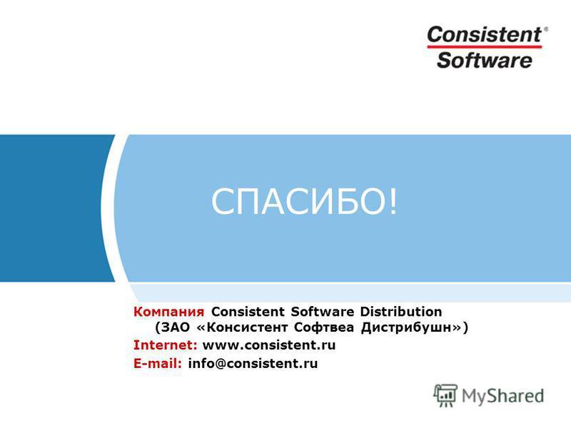 СПАСИБО! Компания Consistent Software Distribution (ЗАО «Консистент Софтвеа Дистрибушн») Internet: www.consistent.ru E-mail: info@consistent.ru