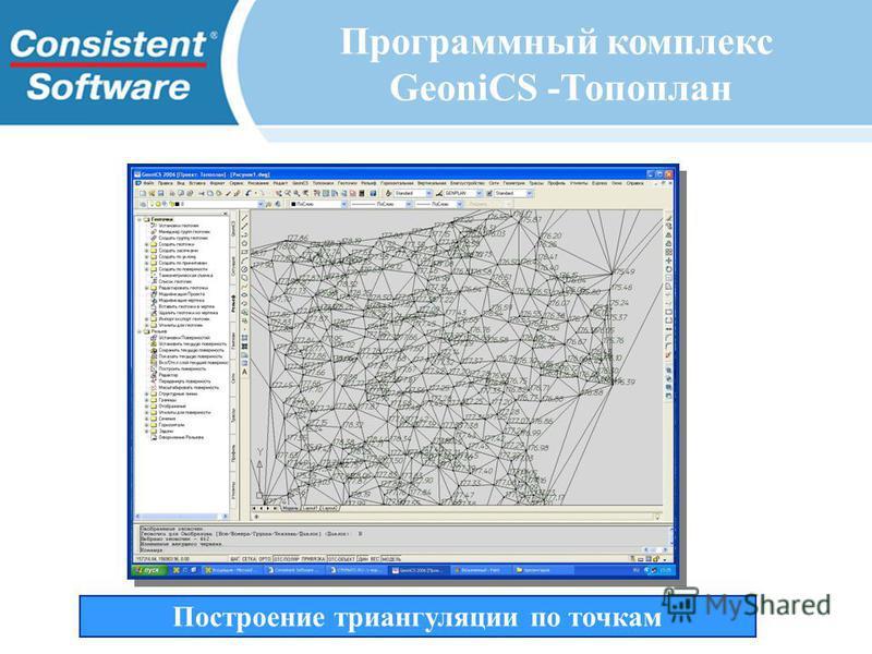 Построение триангуляции по точкам Программный комплекс GeoniCS -Топоплан