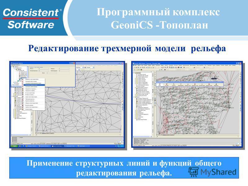 Применение структурных линий и функций общего редактирования рельефа. Программный комплекс GeoniCS -Топоплан Редактирование трехмерной модели рельефа