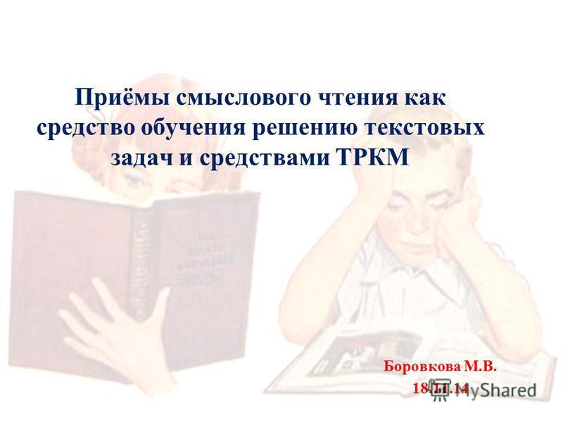 Приёмы смыслового чтения как средство обучения решению текстовых задач и средствами ТРКМ Боровкова М.В. 18.11.14