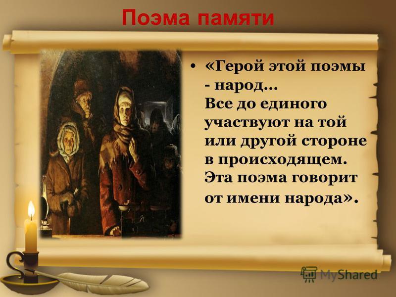 Поэма памяти « Герой этой поэмы - народ... Все до единого участвуют на той или другой стороне в происходящем. Эта поэма говорит от имени народа ».