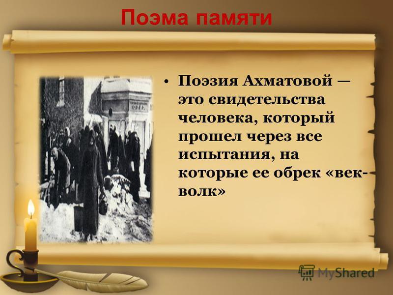 Поэма памяти Поэзия Ахматовой это свидетельства человека, который прошел через все испытания, на которые ее обрек «век- волк»