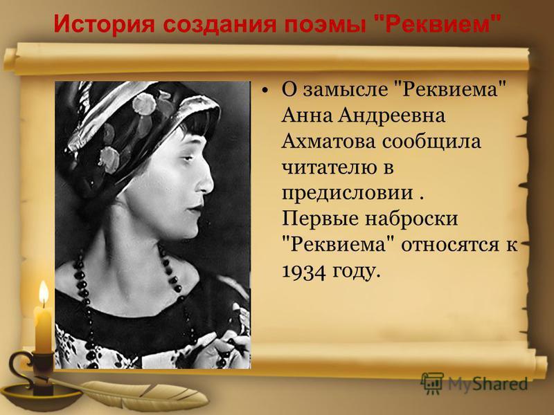 История создания поэмы Реквием О замысле Реквиема Анна Андреевна Ахматова сообщила читателю в предисловии. Первые наброски Реквиема относятся к 1934 году.