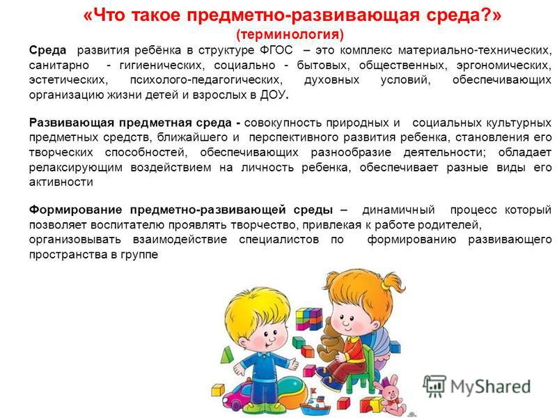 «Что такое предметно-развивающая среда?» (терминология) Среда развития ребёнка в структуре ФГОС – это комплекс материально-технических, санитарно - гигиенических, социально - бытовых, общественных, эргономических, эстетических, психолого-педагогическ