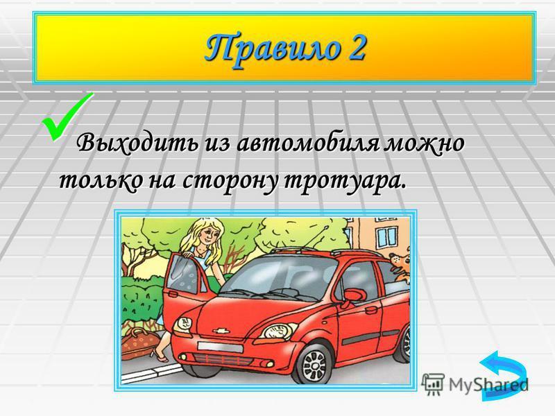 Выходить из автомобиля можно только на сторону тротуара. Выходить из автомобиля можно только на сторону тротуара. Правило 2