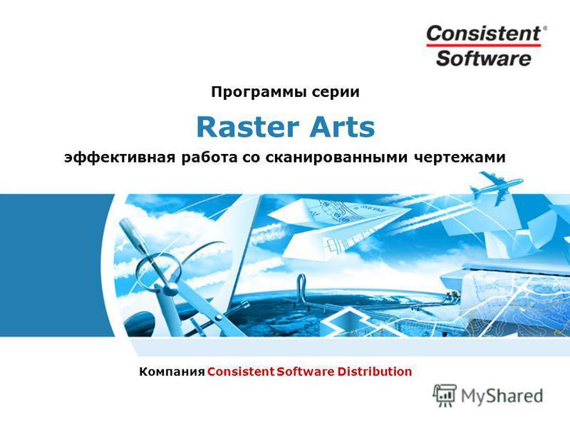 Программы серии Raster Arts эффективная работа со сканированными чертежами Компания Consistent Software Distribution