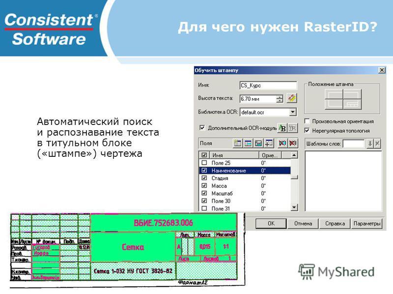 Для чего нужен RasterID? Автоматический поиск и распознавание текста в титульном блоке («штампе») чертежа