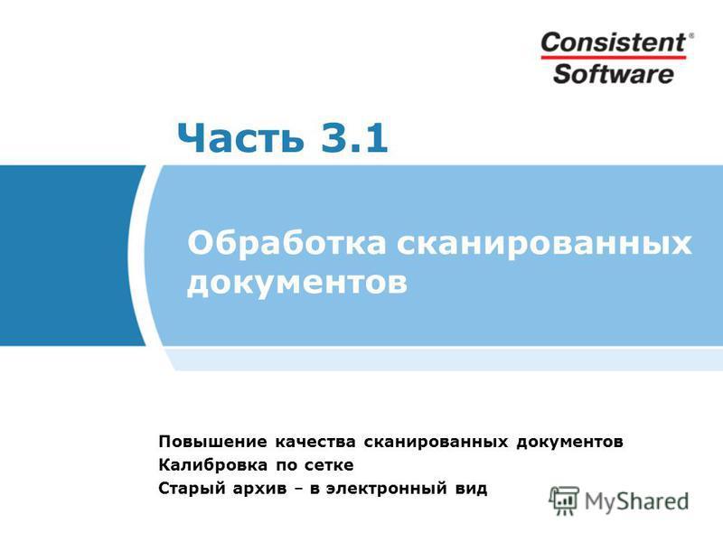 программа для обработки сканированных документов - фото 3