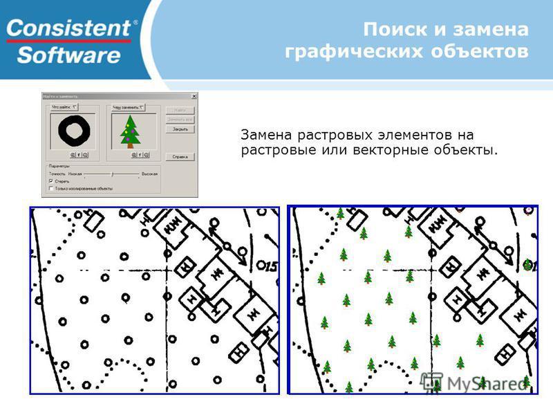 Поиск и замена графических объектов Замена растровых элементов на растровые или векторные объекты.