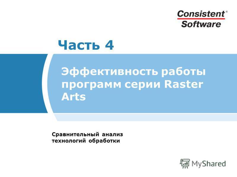 Эффективность работы программ серии Raster Arts Сравнительный анализ технологий обработки Часть 4