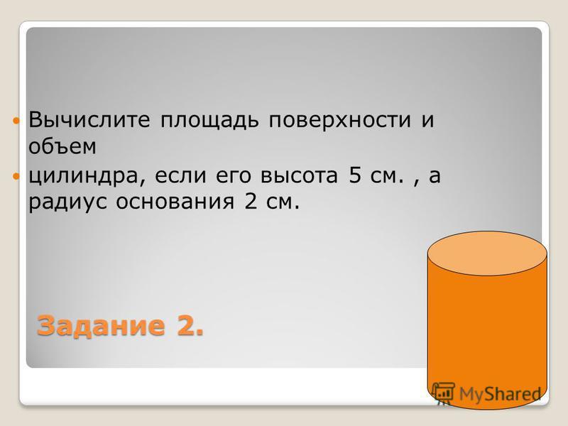 Практическая работа. ( каждый ученик получает модель) ЗАДАНИЕ 1. а) Определить вид модели, начертите ее. б) Выпишите названия основных элементов вашей модели. в) Запишите формулы для вычисления объема и площади поверхности этих фигур.
