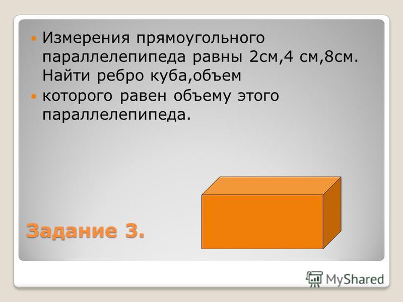 Задание 2. Вычислите площадь поверхности и объем цилиндра, если его высота 5 см., а радиус основания 2 см.