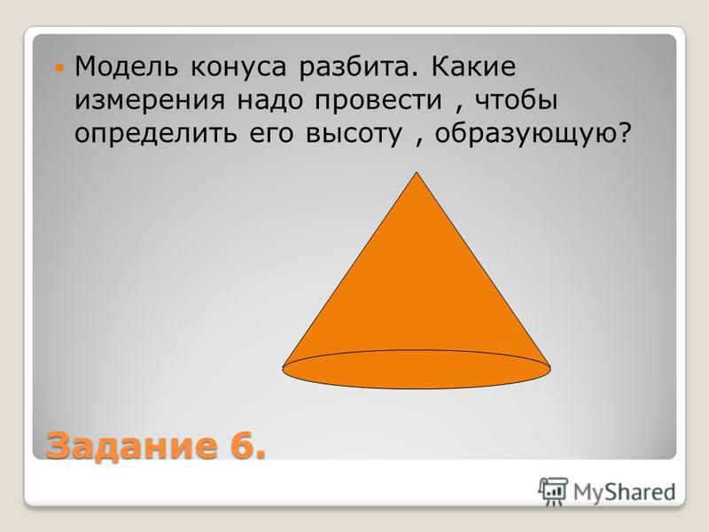 Задание 5. Представьте, что куб стоит на одной своей вершине и освещен прямо сверху. Какая в этом случае получится тень от куба?