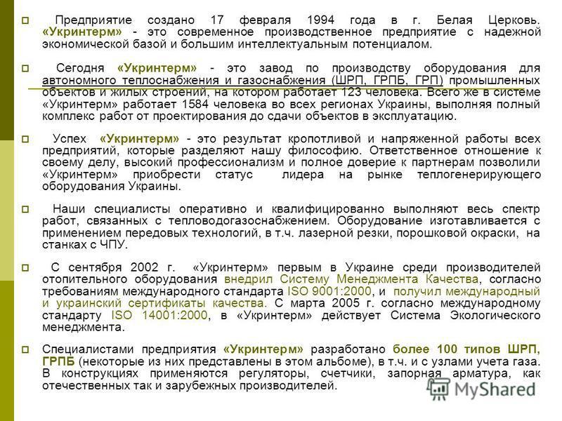 Предприятие создано 17 февраля 1994 года в г. Белая Церковь. «Укринтерм» - это современное производственное предприятие с надежной экономической базой и большим интеллектуальным потенциалом. Сегодня «Укринтерм» - это завод по производству оборудовани