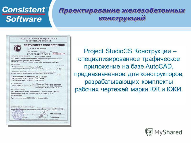 Проектирование железобетонных конструкций конструкций Project StudioCS Конструкции – специализированное графическое приложение на базе AutoCAD, предназначенное для конструкторов, разрабатывающих комплекты рабочих чертежей марки КЖ и КЖИ.
