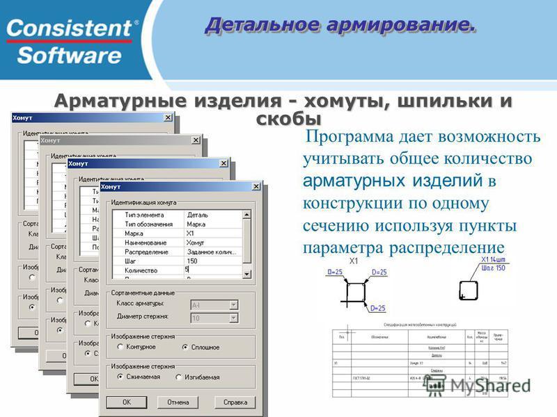 Арматурные изделия - хомуты, шпильки и скобы Детальное армирование. Программа дает возможность учитывать общее количество арматурных изделий в конструкции по одному сечению используя пункты параметра распределение
