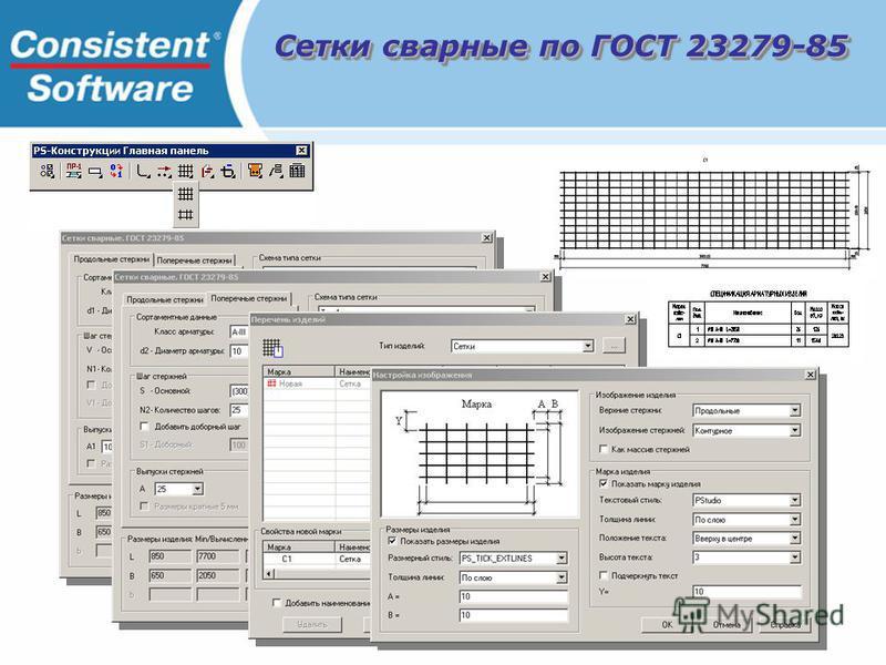 Сетки сварные по ГОСТ 23279-85