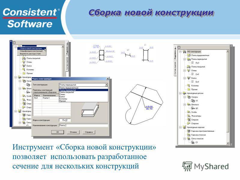 Сборка новой конструкции Инструмент «Сборка новой конструкции» позволяет использовать разработанное сечение для нескольких конструкций