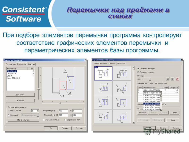 При подборе элементов перемычки программа контролирует соответствие графических элементов перемычки и параметрических элементов базы программы.