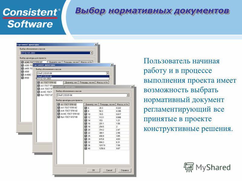 Выбор нормативных документов Пользователь начиная работу и в процессе выполнения проекта имеет возможность выбрать нормативный документ регламентирующий все принятые в проекте конструктивные решения.