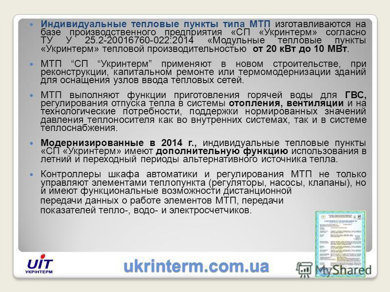 ukrinterm.com.ua ukrinterm.com.ua Индивидуальные тепловые пункты типа МТП изготавливаются на базе производственного предприятия «СП «Укринтерм» согласно ТУ У 25.2-20016760-022:2014 «Модульные тепловые пункты «Укринтерм» тепловой производительностью о