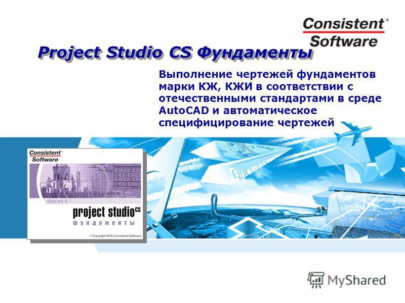 Project Studio CS Фундаменты Выполнение чертежей фундаментов марки КЖ, КЖИ в соответствии с отечественными стандартами в среде AutoCAD и автоматическое специфицирование чертежей