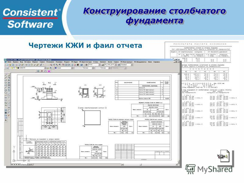 Чертежи КЖИ и файл отчета Конструирование столбчатого фундамента